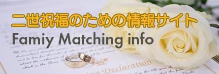 二世祝福のための情報サイト