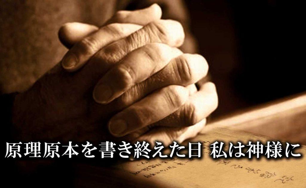 文鮮明師生涯路程シリーズ「伝道の出発」