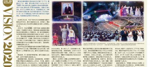ニュースレター「VISION2020」第111号(9月15日号)を発行