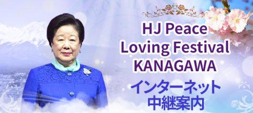 「HJ Peace Loving Festival KANAGAWA」生中継のお知らせ