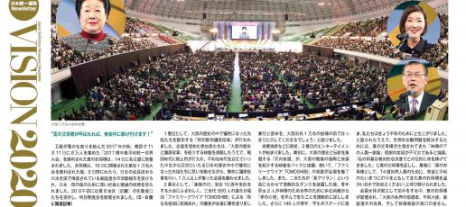 ニュースレター「VISION2020」第116号(11月30日号)を発行