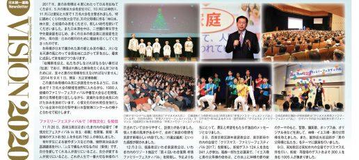 ニュースレター「VISION2020」第117号(12月15日号)を発行