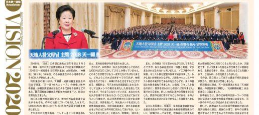 ニュースレター「日本統一運動Newsletter VISION2020」の第119号を発行