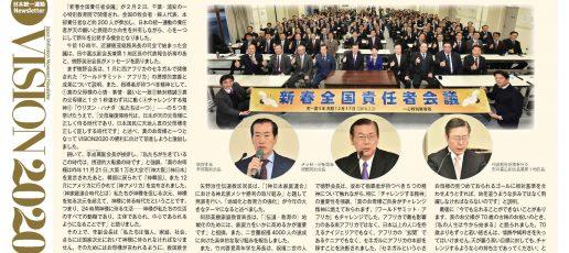 ニュースレター「日本統一運動Newsletter VISION2020」の第121号を発行