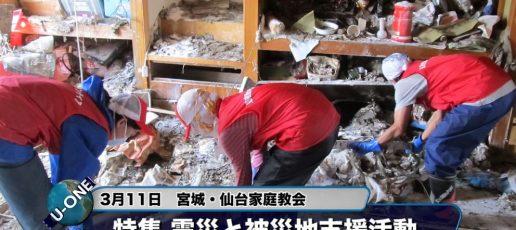 映像「U-ONE NEWS2018年3月16日号」をアップ