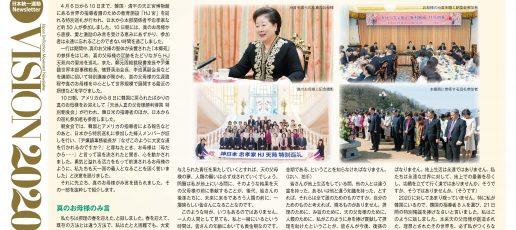 ニュースレター「日本統一運動Newsletter VISION2020」第125号を発行