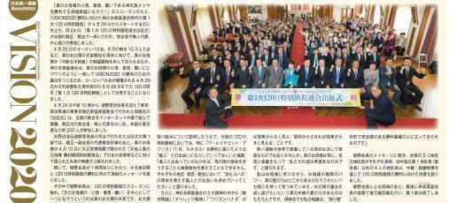 ニュースレター「日本統一運動Newsletter VISION2020」第126号を発行