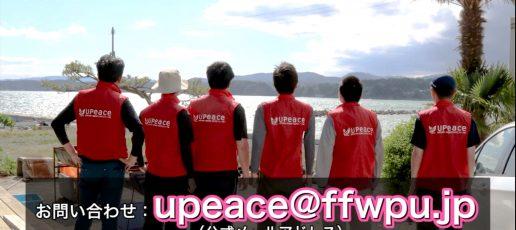 映像「U-ONE NEWS 2018年6月22日号」をアップ