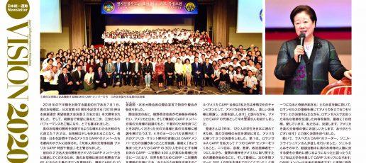 日本統一運動ニュースレター「VISION2020」(米国CARP午餐会特集号)発行