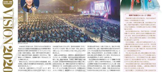 日本統一運動ニュースレター「VISION2020」(青年学生1万名大会特集号)発行