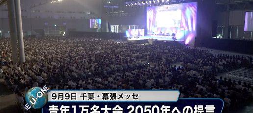 映像「U-ONE NEWS 2018年9月14日号」をアップ