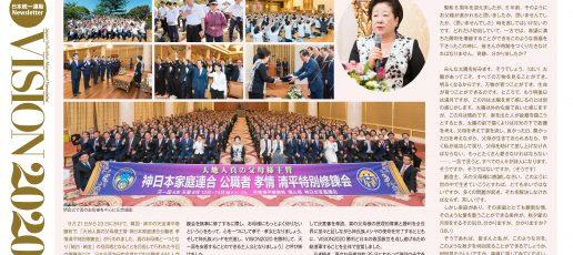 ニュースレター「日本統一運動Newsletter VISION2020」(臨時号)を発行