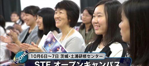映像「U-ONE NEWS 2018年10月12日号」をアップ