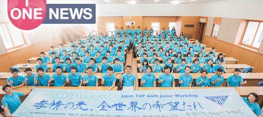 映像「U-ONE NEWS 2019年7月26日号」をアップ