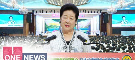 映像「U-ONE NEWS 2019年9月6日号」をアップ