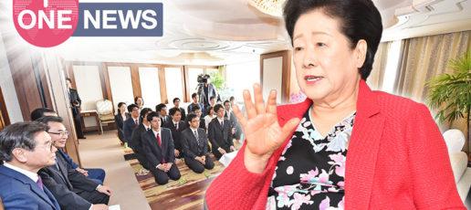 映像「U-ONE NEWS2019年10月25日号」をアップ