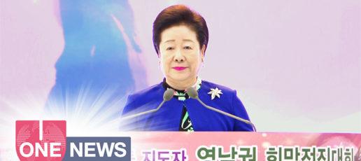 映像「U-ONE NEWS2019年11月15日号」をアップ