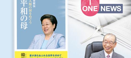 映像「U-ONE NEWS 2020年3月27日号」をアップ