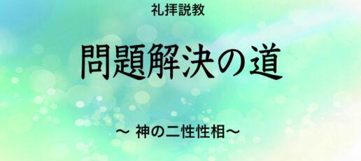 "<span class=""title"">問題解決の道 ~神の二性性相~</span>"