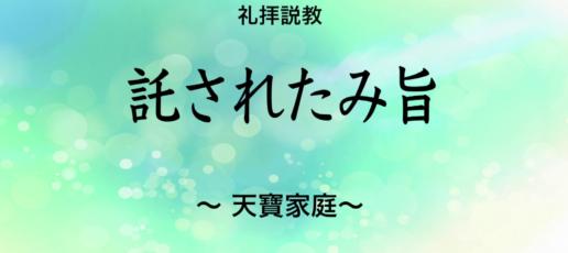 Web説教58「託されたみ旨~天寶家庭~」
