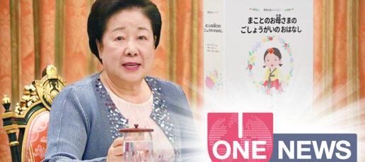 "<span class=""title"">映像「U-ONE NEWS 2021年7月16日号」をアップ</span>"